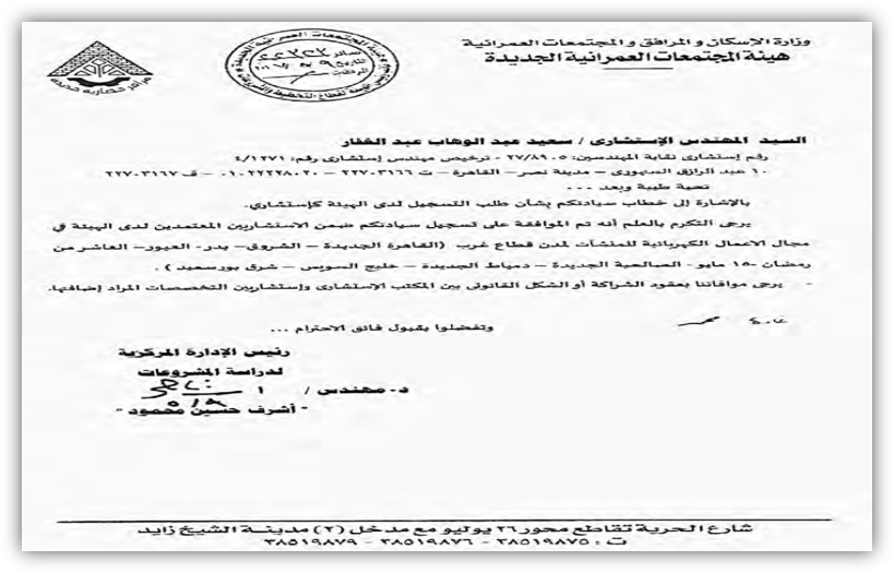 """>""""Certificate of registration"""" the Urban Communities Authority"""