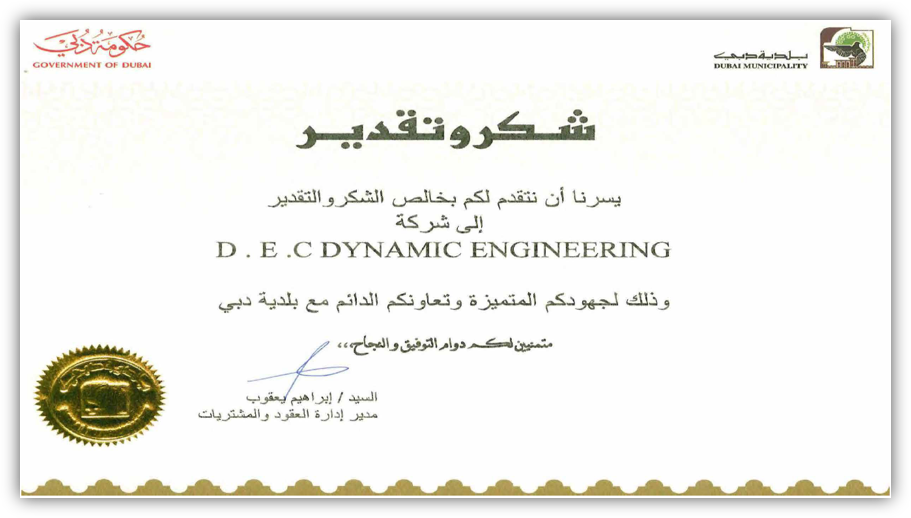 ">Certificate of Appreciation "" Dubai municipality """
