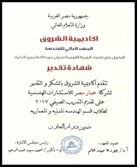 >Certificate of Appreciation, Al Shorouk Academy
