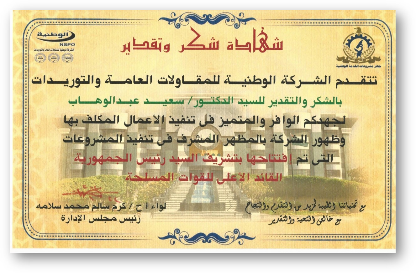 """>""""Certificate of Appreciation"""" the National Company for General Contracting and Supplies"""