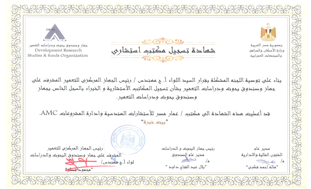 """>""""Consulting office registration certificate"""" Construction Studies Research Authority"""