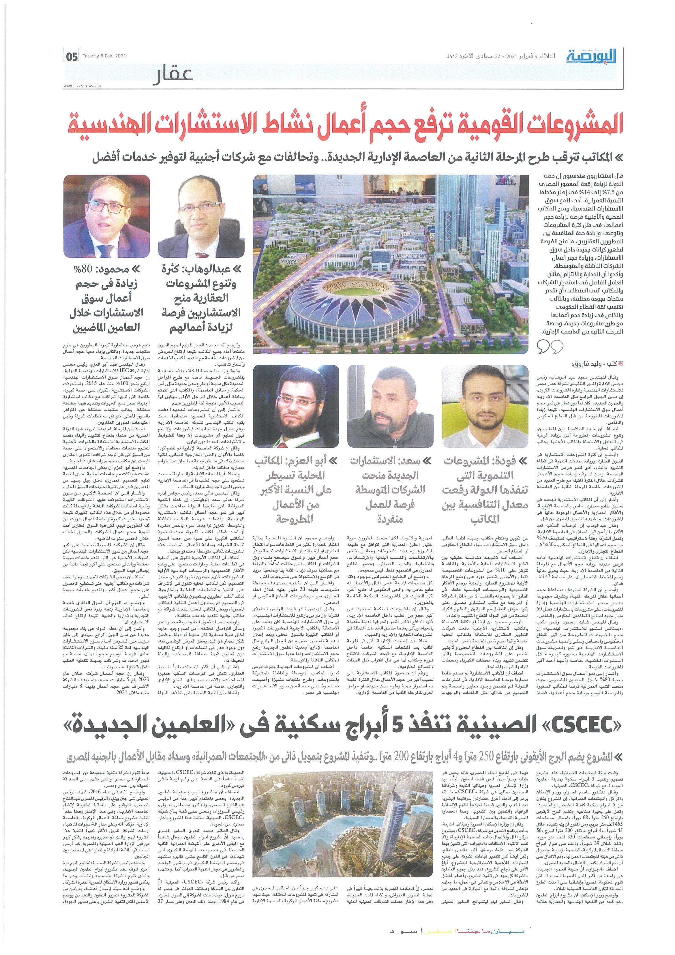 Al Borsa Newspaper